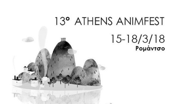 13th Athens Animfest [Romantso, Athens, 15-18/3/18]