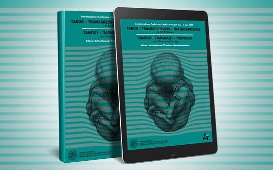 ebook-Πρακτικά Συνεδρίου: Ταμπού-Παράβαση-Υπέρβαση στην Τέχνη και την Επιστήμη 2017