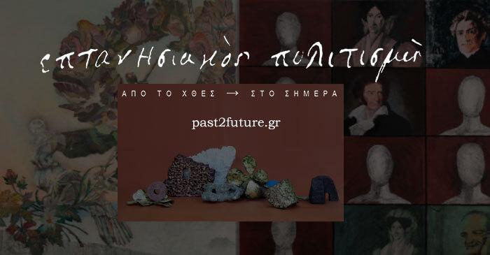 Digital Exhibition Past2future