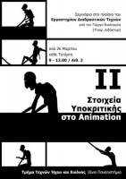 Interactive Arts Lab: Acting in Animation seminars by Ph.D candidate Giorgos Nikopoulos [Spring Semester]