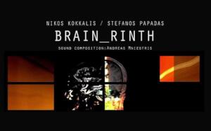 BRAIN_RINTH στις «Ημέρες Ηλεκτροακουστικής Μουσικής» [08/12/2018, Ιόνιος Ακαδημία, 20.00]