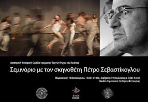 ΑΚΥΡΩΣΗ - Φοιτητική Θεατρική Ομάδα ΤΤΗΕ: Σεμινάριο από τον σκηνοθέτη Π. Σεβαστίκογλου (18-19/01/2019 )