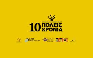 """Εκδήλωση - Συζήτηση με θέμα: """"Το ελληνικό σινεμά και το κοινό. Σήμερα"""" [17/3/2019, Κέρκυρα]"""