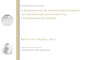 Παρουσίαση αποτελεσμάτων μεταδιδακτορικής έρευνας του κ. Βασίλη Ψαρρά