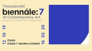 Ομιλία του Επίτιμου Διδάκτωρ του ΤΤΗΕ κ. Stelarc στην 7η Μπιενάλε Σύγχρονης Τέχνης Θεσσαλονίκης